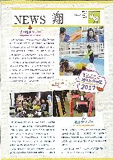 広報誌「NEWS翔」61号