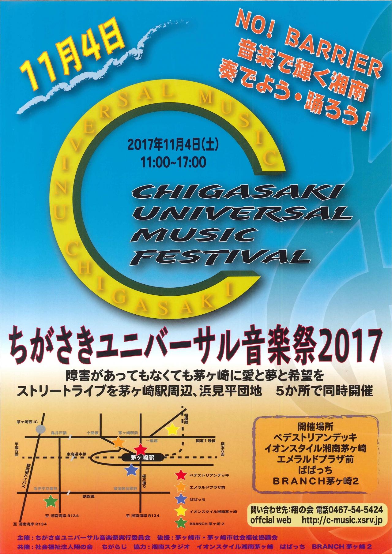 ♪ユニバーサル音楽祭2017を開催しました♪