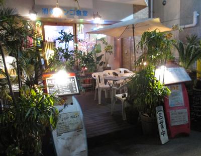 湘南サンゴ食堂がオープンしました!