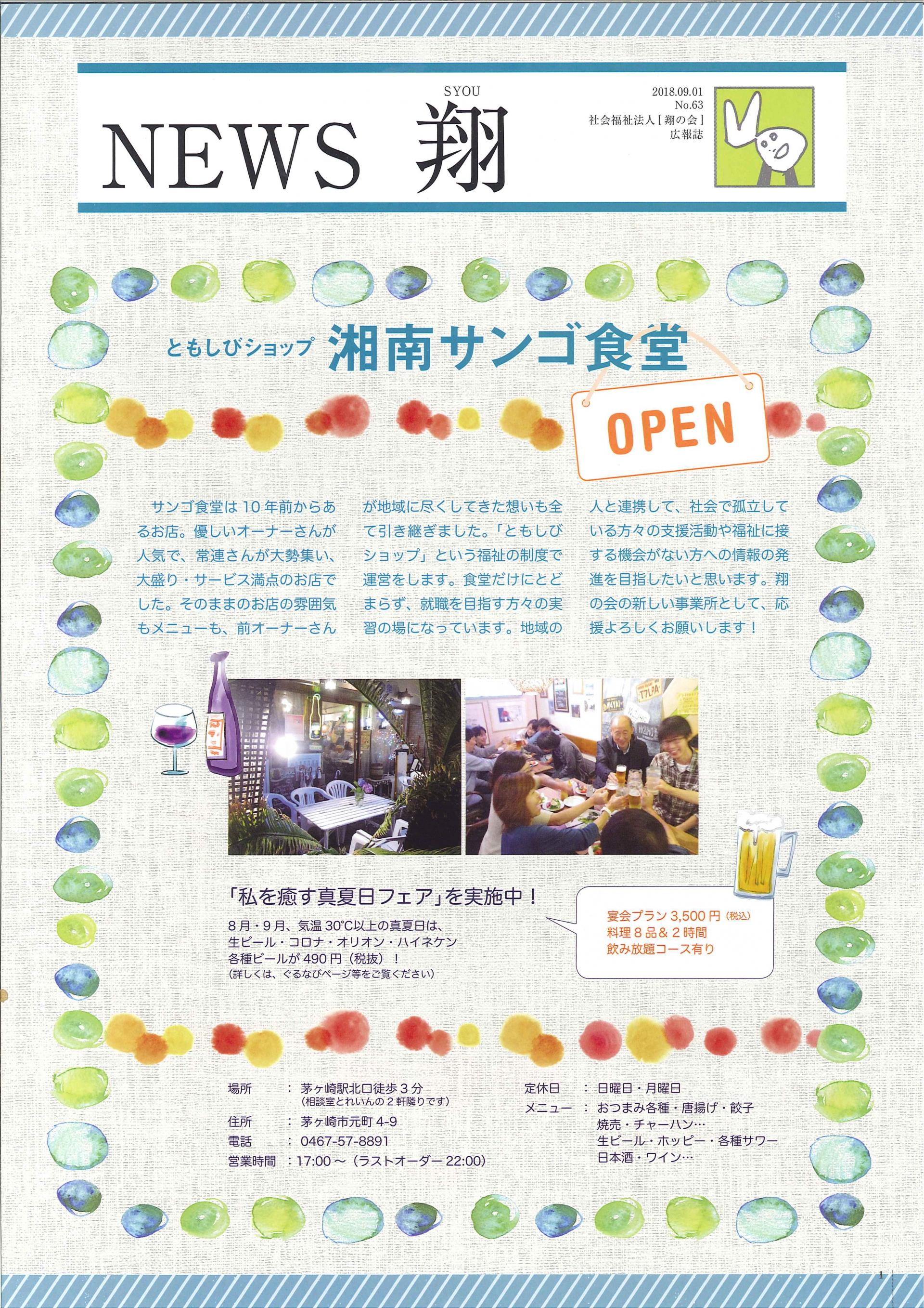 広報誌「NEWS翔」63号