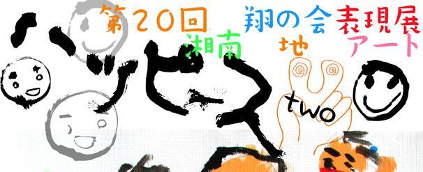 第20回 表現展「湘南 地 アート ハッピース ツー」を開催します!
