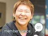 [member's voice] VOL.01 中島和子さん
