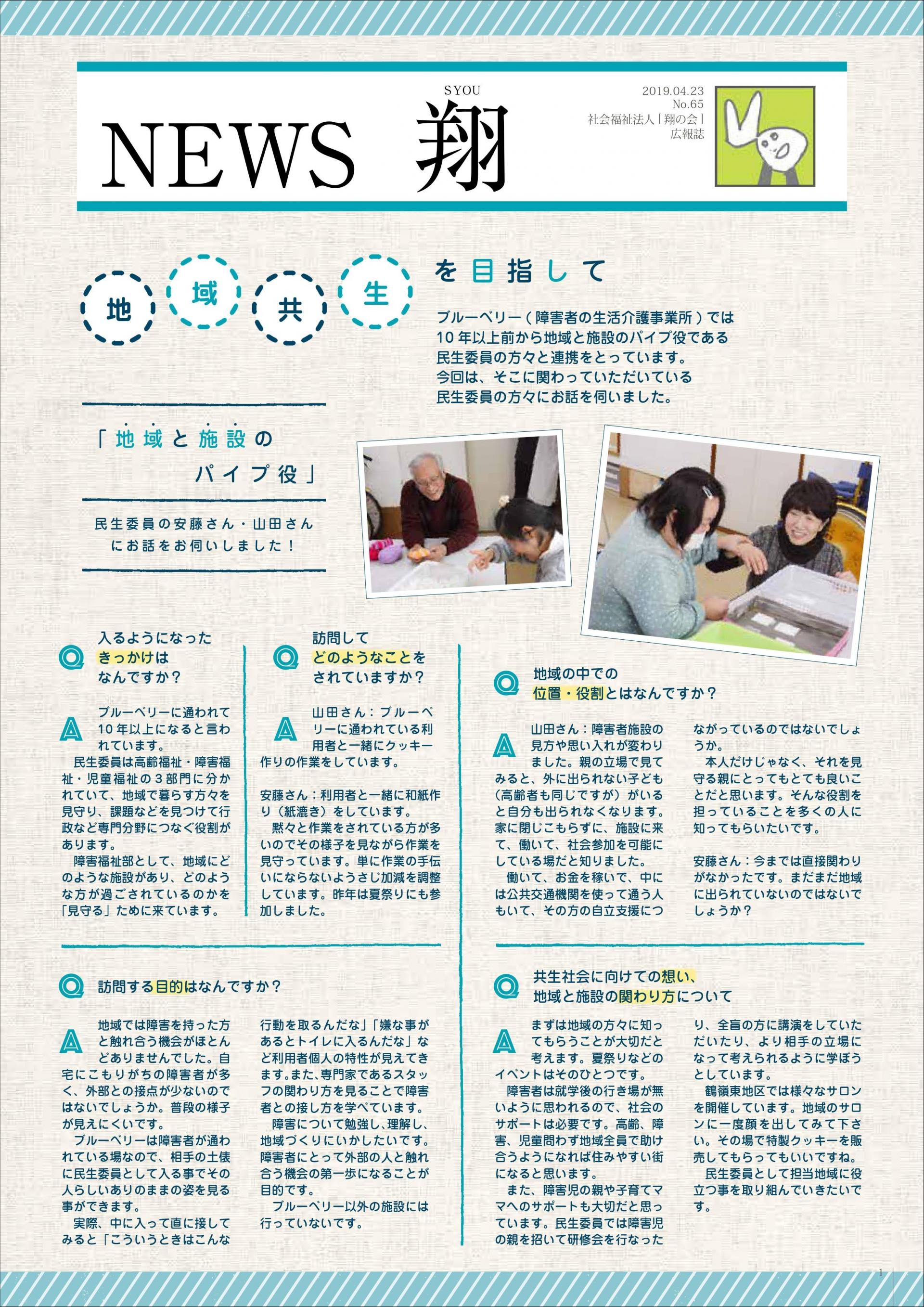 広報誌「NEWS翔」65号