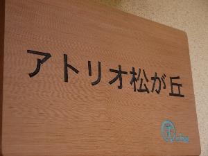 サービス付き高齢者向け住宅『アトリオ松が丘』に空き室が2部屋あります。