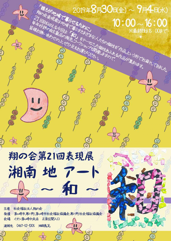 第21回表現展「湘南 地 アート~和~」を開催しました!