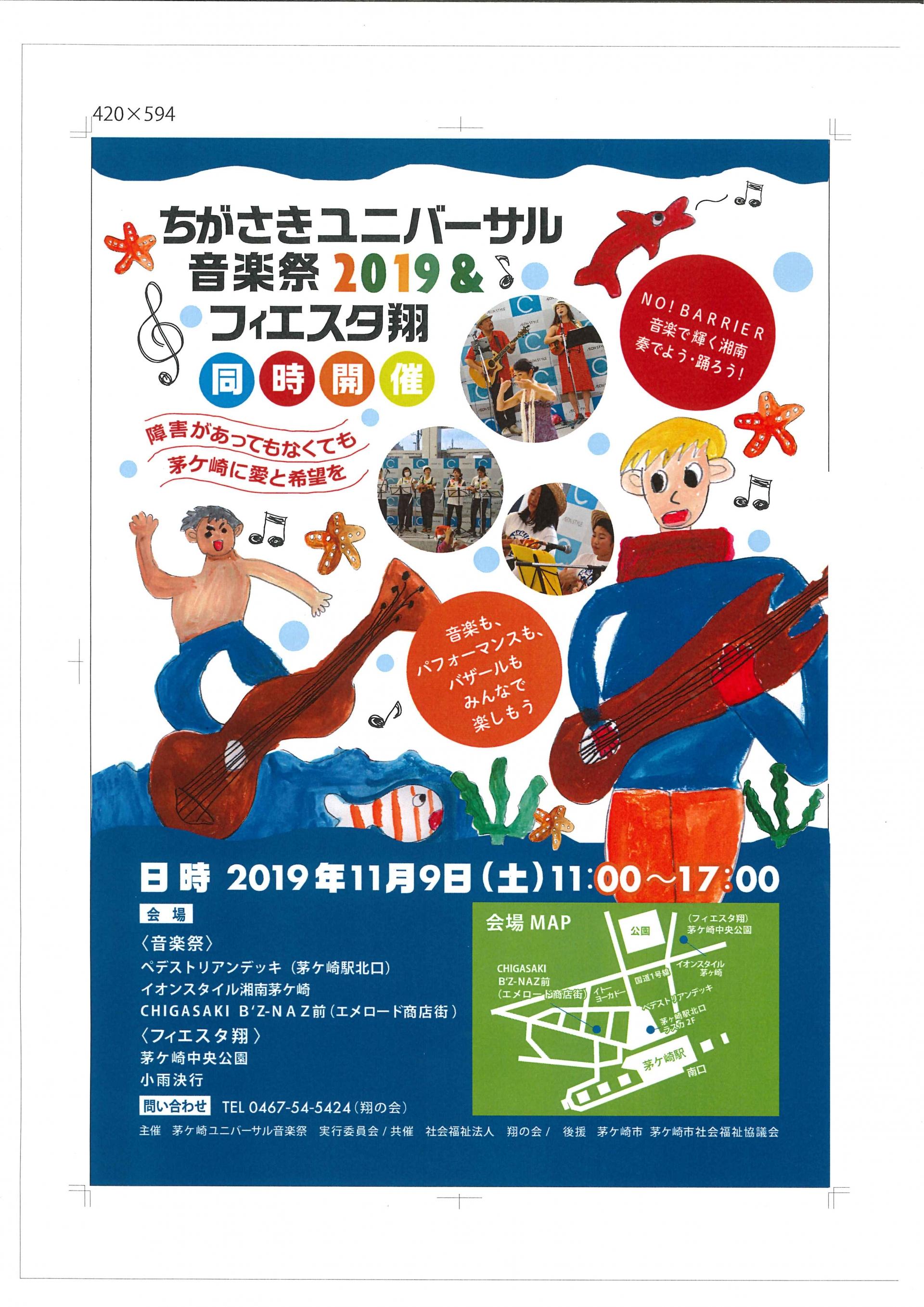 ユニバーサル音楽祭2020オンライン開催のお知らせ