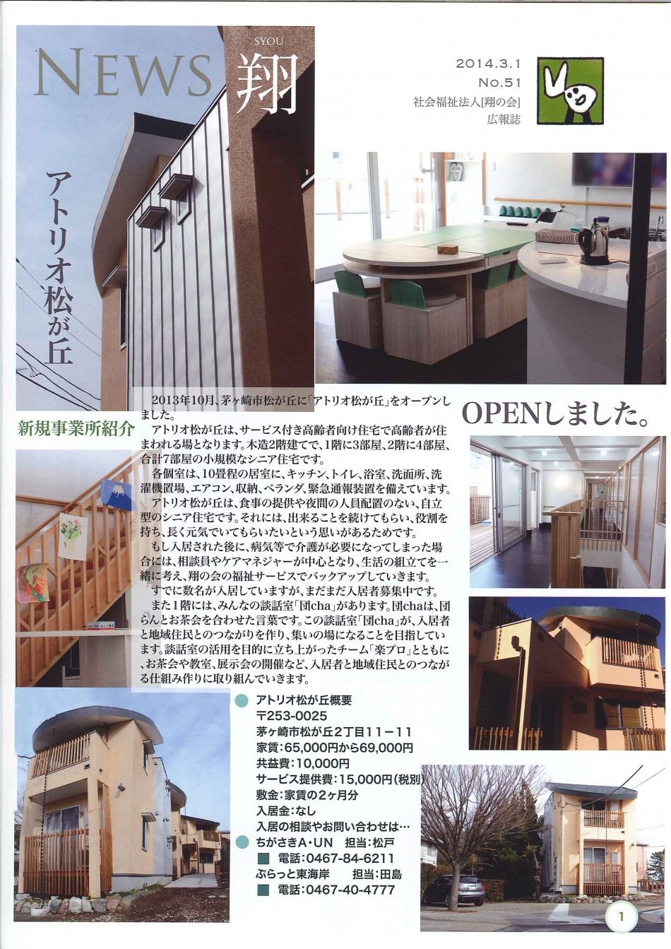 広報誌「NEWS翔」51号