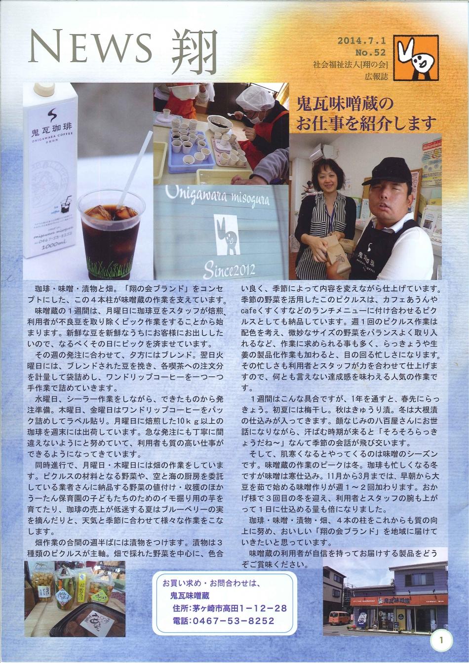 広報誌「NEWS翔」52号