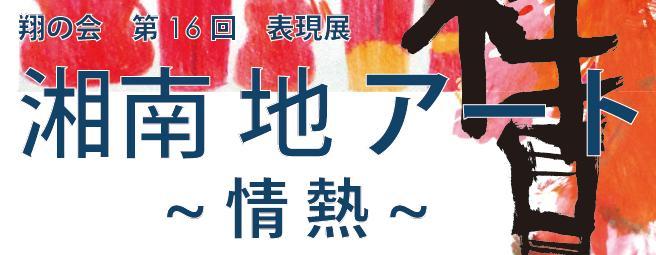 第16回表現展 『湘南地アート』を開催しました