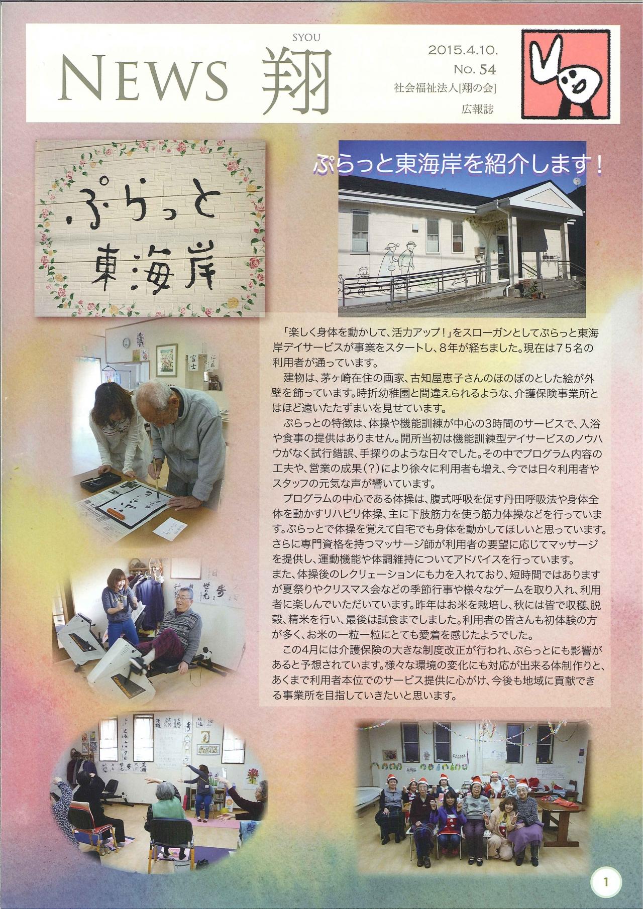 広報誌「NEWS翔」54号