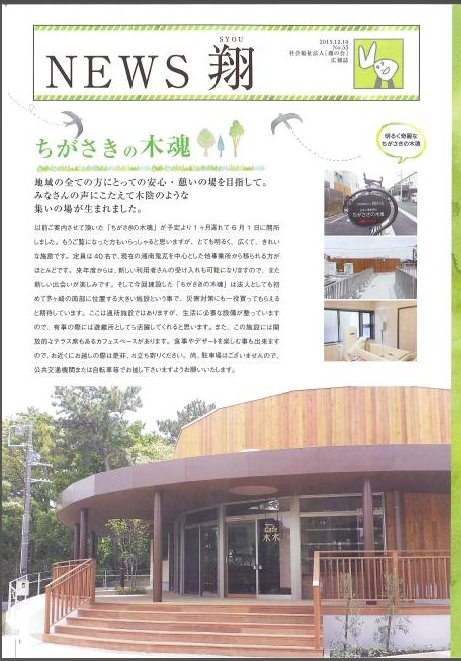広報誌「NEWS翔」55号