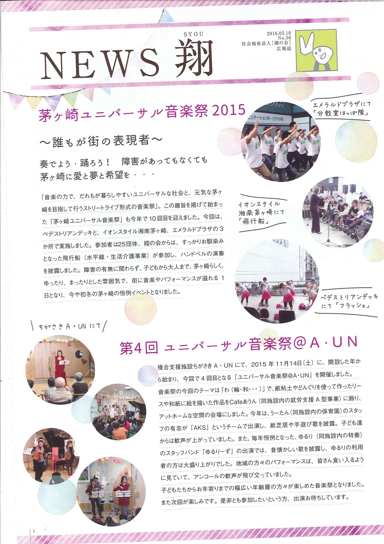 広報誌「NEWS翔」56号