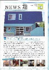 広報誌「NEWS翔」57号