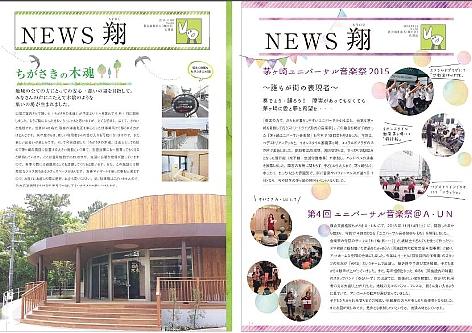 広報誌「NEWS翔」55号 56号