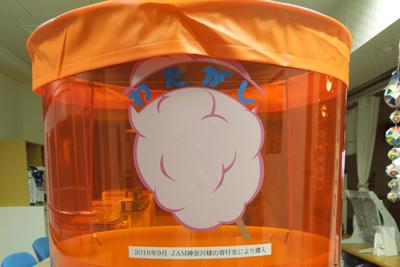 JAM神奈川様からいただいたご寄付で、 「綿菓子機」を購入させていただきました。