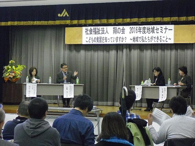 地域セミナー2016を開催しました。