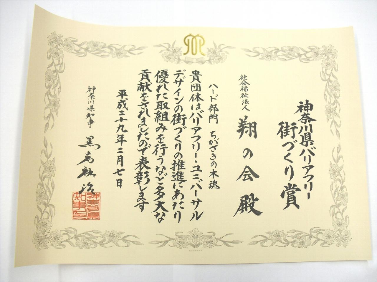 第9回神奈川県バリアフリー街づくり賞表彰式で「ちがさきの木魂」が表彰されました!
