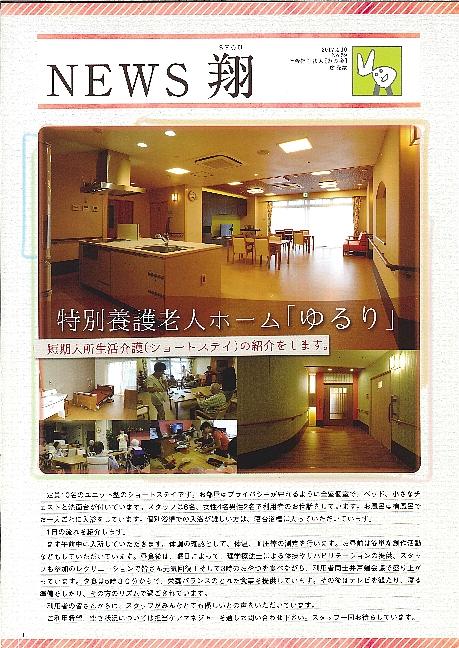 広報誌「NEWS翔」59号