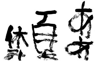 第19回 表現展「湘南 地 アート」を開催します!