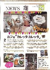広報誌「NEWS翔」60号