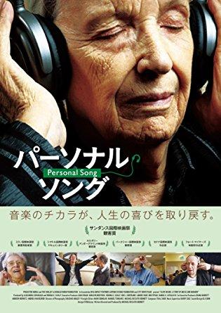 いこいの里・萩園ケアセンター共同 自主上映企画「パーソナルソング」上映のお知らせ