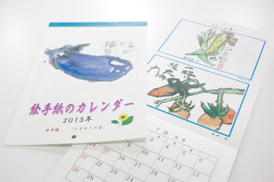絵手紙のカレンダー