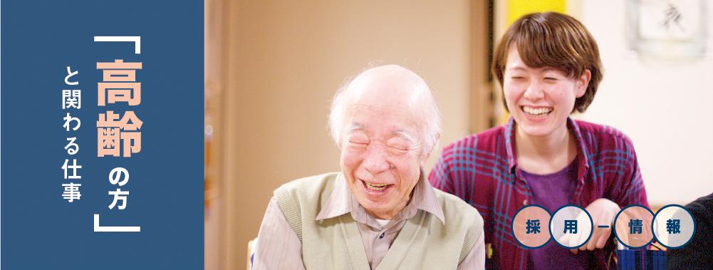 「高齢の方」と関わる仕事