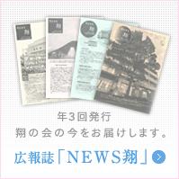 news翔
