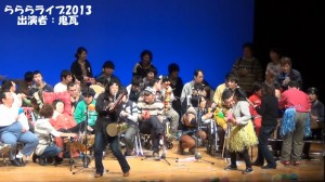ららら2013-3