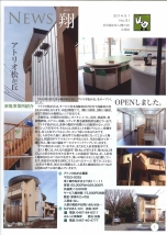 news翔 vol51