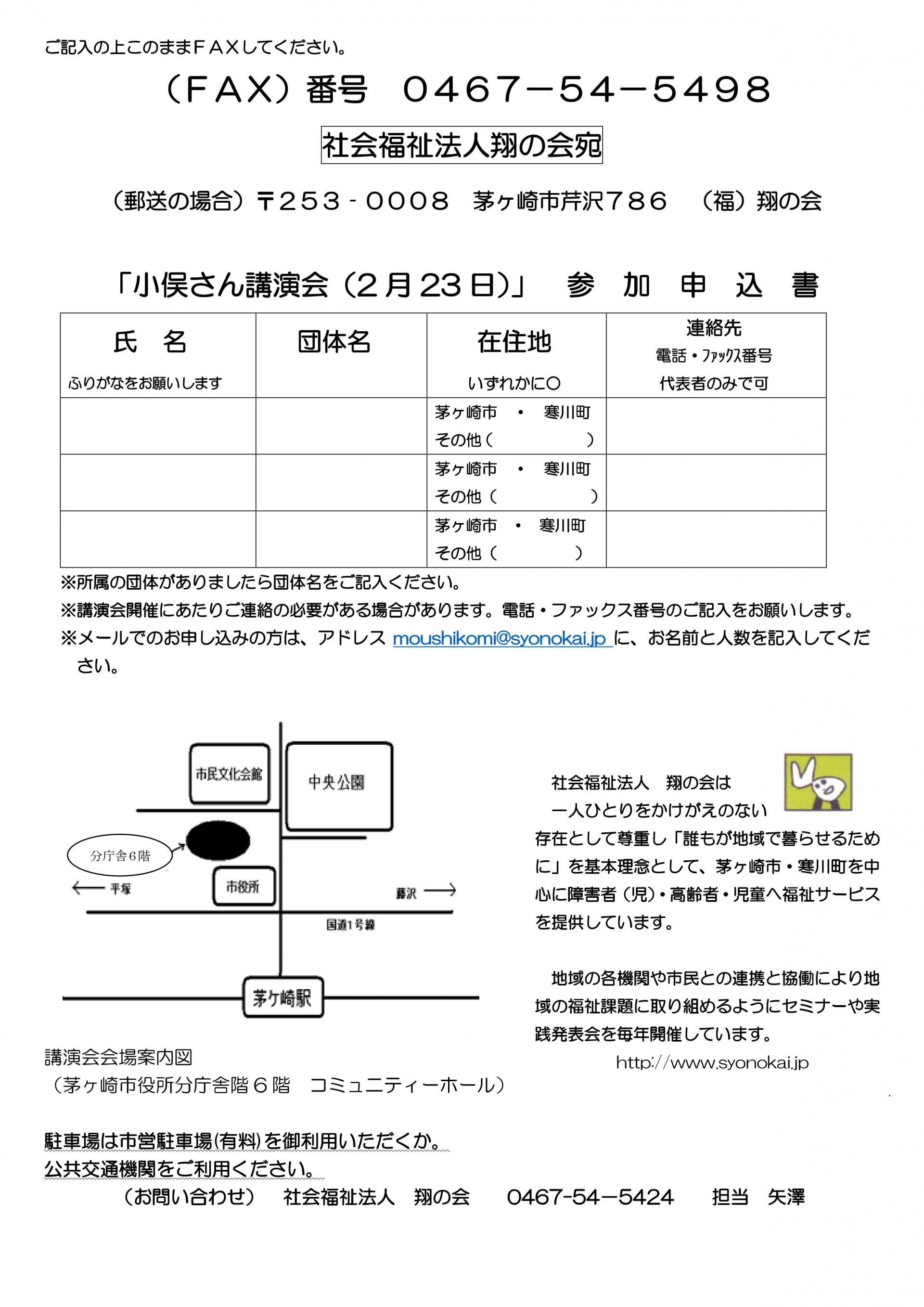 小俣夏乃さん講演会申込書