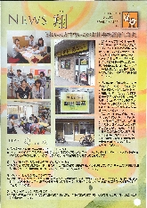 news翔 vol53