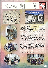 news翔 vol54