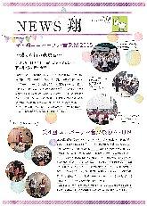 news翔 vol56