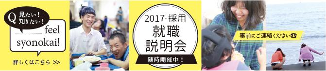 2017年新卒 就職説明会 詳しくはこちら!