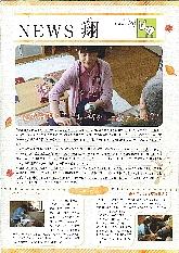 news翔 vol58